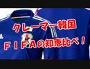 【ニコニコ動画】【クレーマー韓国】FIFAの知恵比べ!を解析してみた