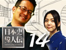 伊藤賀一の『日本史偉人伝』#14 平塚らいてう〜元祖、お騒がせ女〜
