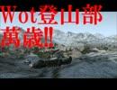 【WoT】戦車隊の山登り Wot登山部万歳・チヘで行かう【ゆっくり】