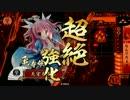 【戦国大戦】 決めるぞ!下剋上 #817 vs関東ノリノリ新九郎