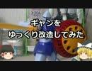 【ニコニコ動画】【ゆっくり】ギャンをゆっくり改造してみた【ガンプラ】を解析してみた