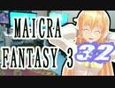 【Minecraft】MAICRA FANTASY 3【Re:Act.32】