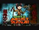 【Orcs Must Die!】 Orcs Must Yukkuri Stage.02 フォーク thumbnail
