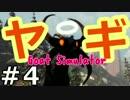 ヤギ!ヤギ!ヤギ!世界を蹂躙する『Goat Simulator』実況 04