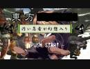 東方■■■ ~汚い忍者が幻想入り~ 2