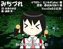 【ユキ_V3I】みちづれ【カバー】