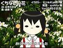 【ユキ_V3I】くちなしの花【カバー】