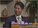 【日いづる国より】山田賢司、「友好」の前に「国益」を[桜H26/4/11]