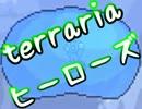 【terrariaヒーローズ】ハードコア&制限プレイ!(実況)part19