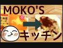 【スイーツ(笑)】コンビニのパンをティラミスにしてみた! thumbnail