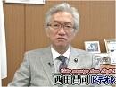 【西田昌司】復習、JAL再建の歪み[桜H26/4/11]