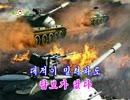 北朝鮮音楽 공격전이다(攻撃戦だ)【カラオケ.ver】