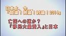 1/3【討論!】亡国への道か?『移民大量受入』と日本[桜H26/4/12] thumbnail