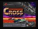 サンダークロス (コナミ・1988.10) 1/2 thumbnail