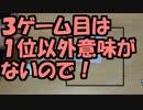 【あなろぐ部】3戦マッチの大富豪!「超大富豪」を実況03