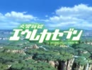 ロボットアニメ OPED集 2005年 Part.1/2