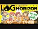 『ログ・ホライズン』ラジオ ~エルダー・テイル通信~ #1(2014.04.12)