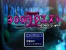 300円クエストⅡ