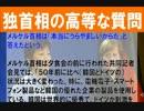【韓国】 朴槿恵大統領に、メルケル独首相がブラックジョーク的高等質問 thumbnail