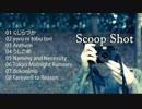 【M3-2014春】Scoop Shot【クロスフェード】