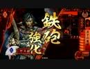 【戦国大戦】滝川さんでいける(ry その67(征10国)VS 山名大内 thumbnail