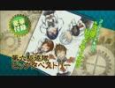 【艦これ】2014年5月号コンプティークCM【暁&響&雷&電(第六駆逐隊)】