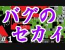 バグのセカイ 実況プレイ 01 thumbnail