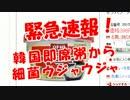 【緊急速報】 韓国即席粥から細菌ウジャウジャ! thumbnail