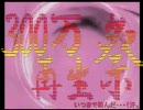 組曲『ニコニコ動画』 300万再生祭の職人技を見てみよう。3周目+ thumbnail