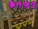 史上最もカオスかもしれない推理ゲーム【実況】part3 thumbnail
