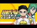第4位:弱虫ペダル クライマーズレディオっショ! #16(2014.04.14) thumbnail