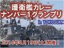 【海上自衛隊】4.19護衛艦カレーナンバー1グランプリinよこすか[桜H26/4/14]