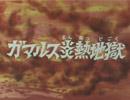 超合体魔術ロボ ギンガイザー第11話『ガマルス炎熱地獄』