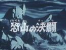 超合体魔術ロボ ギンガイザー第12話『恐山の決闘』