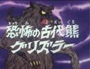 超合体魔術ロボ ギンガイザー第14話『恐怖の古代熊グリズラー』