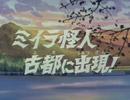 超合体魔術ロボ ギンガイザー第15話『ミイラ怪人古都に出現!』