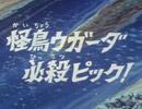 超合体魔術ロボ ギンガイザー第16話『怪鳥ウガーダ必殺ピック』