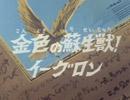 超合体魔術ロボ ギンガイザー第17話『金色の蘇生獣イーグロン』