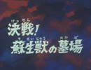 超合体魔術ロボ ギンガイザー第18話『決戦!蘇生獣の墓場』