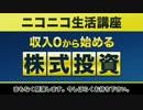 【ニコニコ動画】(1/4)収入0円から始める株式投資 決算書の読みかたから株主優待までを解析してみた