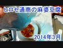 ヒロセ通商の麻婆豆腐 2014年3月