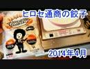ヒロセ通商のLION餃子 2014年4月