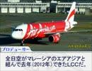 【飛びm@s】LCCに乗ってみた【エアアジアジャパン】