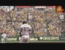 「阪神」満塁1アウト9回裏逆転サヨナラの場面に回ってきた新井貴浩UC