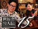 村山秀太郎の『世界史偉人伝』#15 ホセ・リサール(最終回)