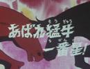 超合体魔術ロボ ギンガイザー第20話『あばれ猛牛一番星!』