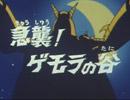 超合体魔術ロボ ギンガイザー第21話『急襲!ゲモラの谷』