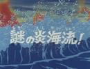 超合体魔術ロボ ギンガイザー第22話『謎の炎海流!』