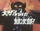 超合体魔術ロボ ギンガイザー第23話『大ザル山の紋次郎』