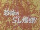 超合体魔術ロボ ギンガイザー第24話『恐怖のSL爆弾!』